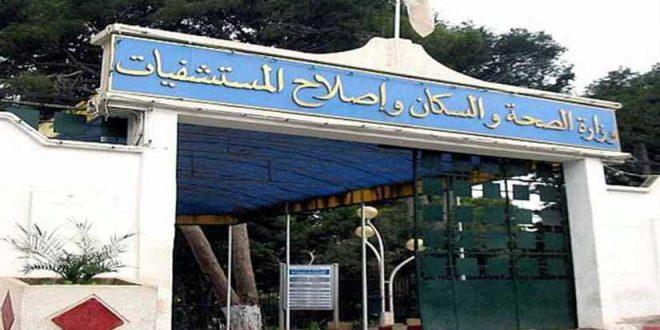"""وزارة الصحة تسجل إصابات """"البوحمرون""""  بعدة ولايات الوطن – جريدة الجزائر"""
