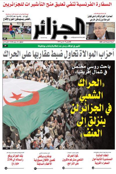 f72db5f2d الجزائر عدد – الخميس 21 مارس 2019 – جريدة الجزائر