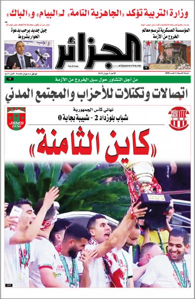 0372045f7 الجزائر عدد – الأحد 9 جوان 2019 – جريدة الجزائر