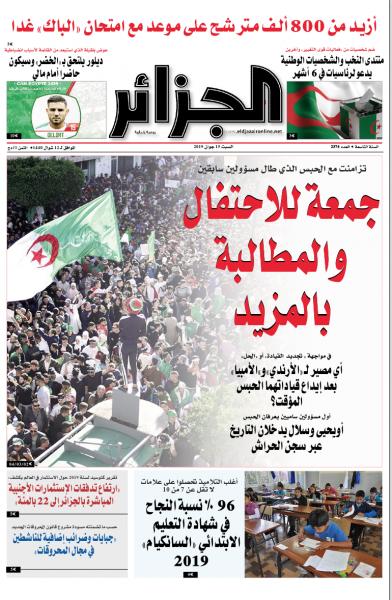 d6853ebf1 الجزائر عدد – السبت 15 جوان 2019 – جريدة الجزائر