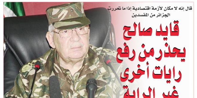 841fe7b56 الجزائر عدد – الخميس 20 جوان 2019 – جريدة الجزائر