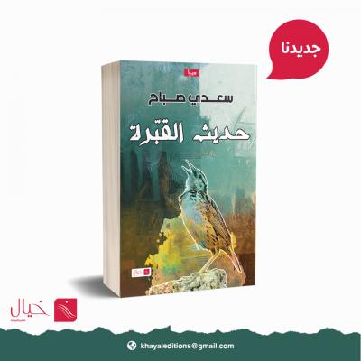 - حديث القبّرة - إصدار جديد للمبدع سعدي صبّاح